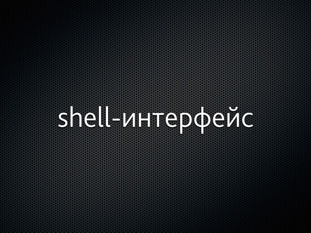 shell-интерфейс