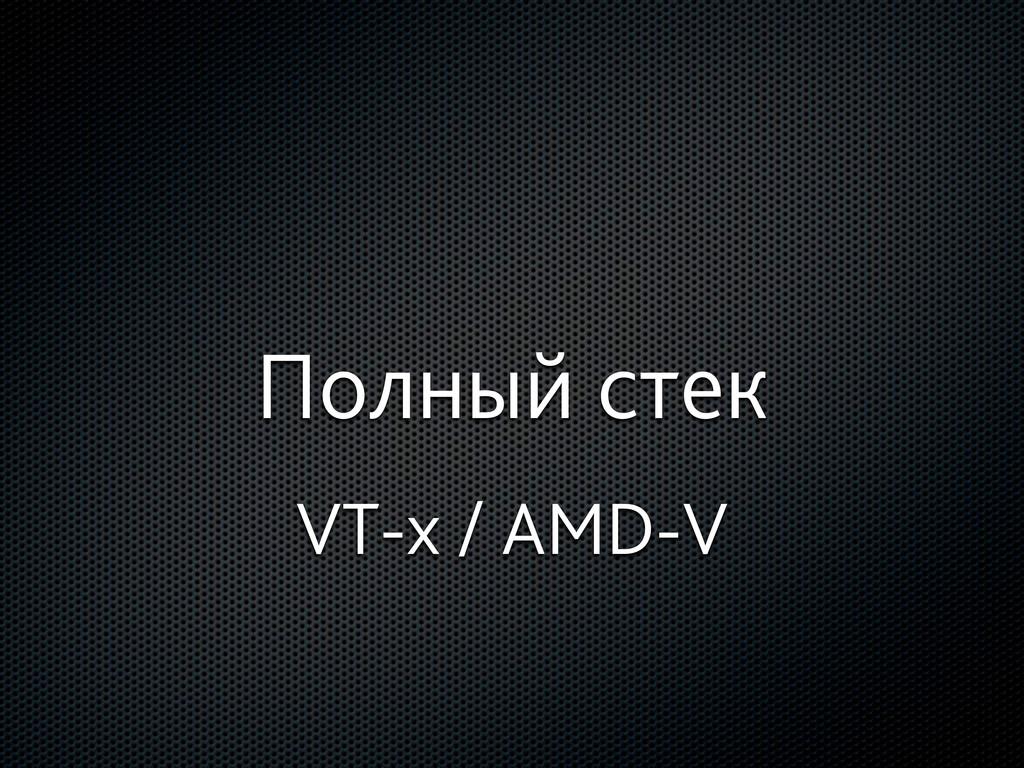 Полный стек VT-x / AMD-V