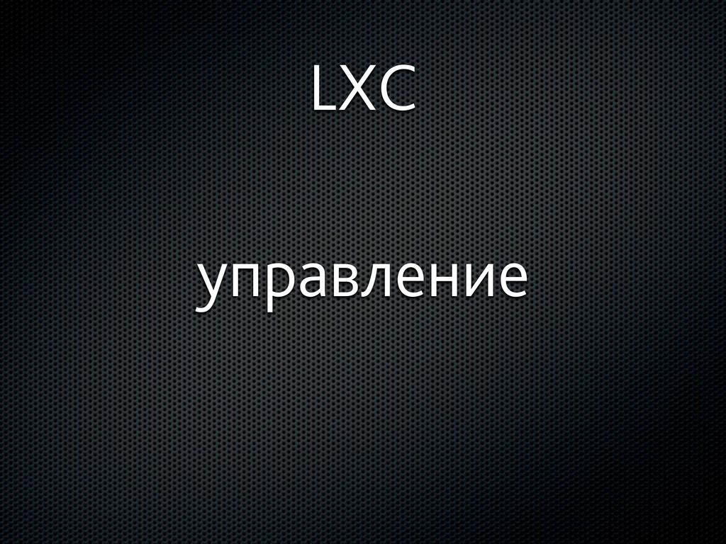 LXC управление