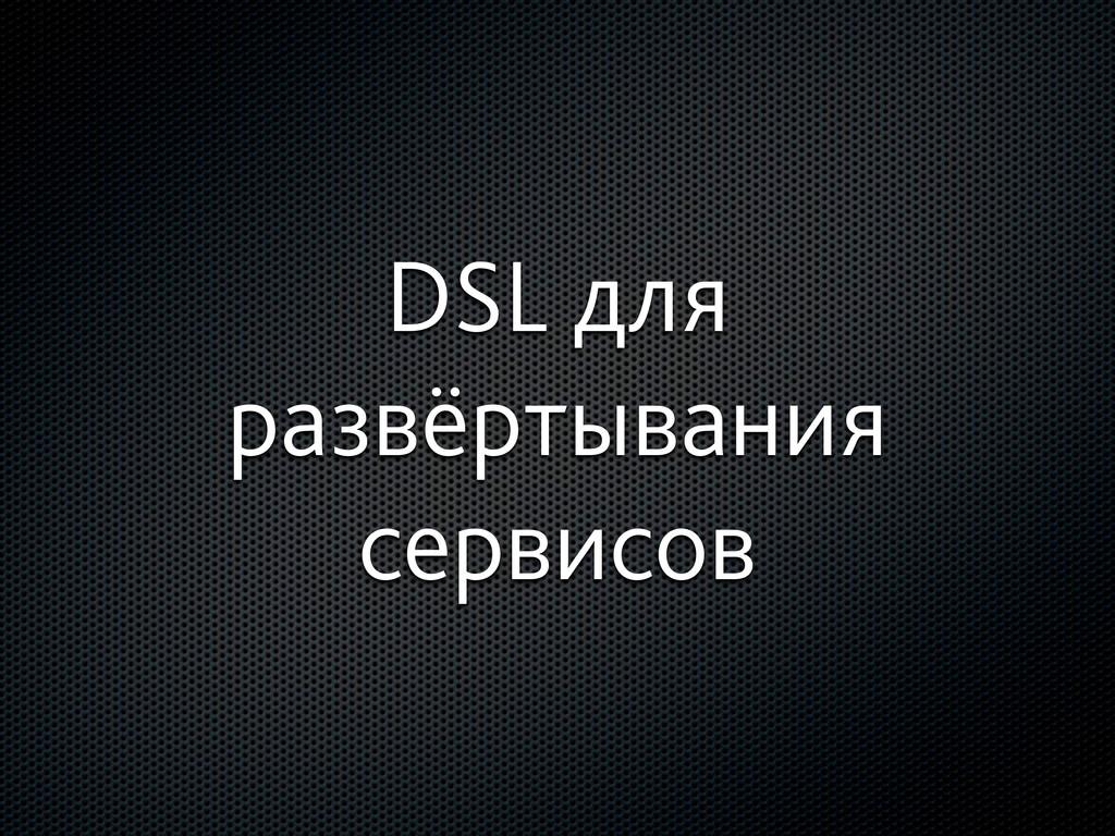 DSL для развёртывания сервисов