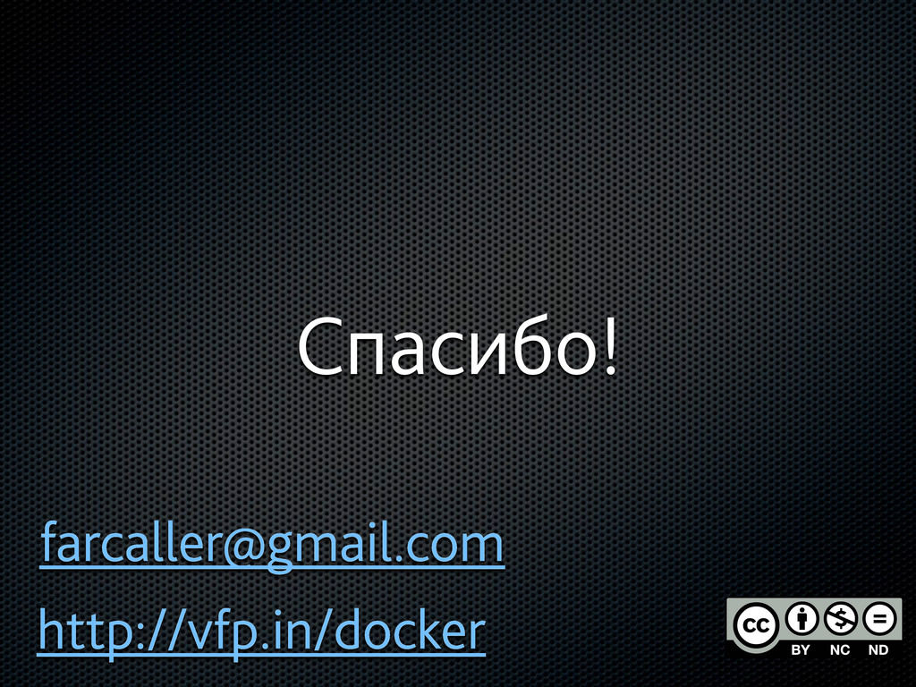 Спасибо! http://vfp.in/docker farcaller@gmail.c...