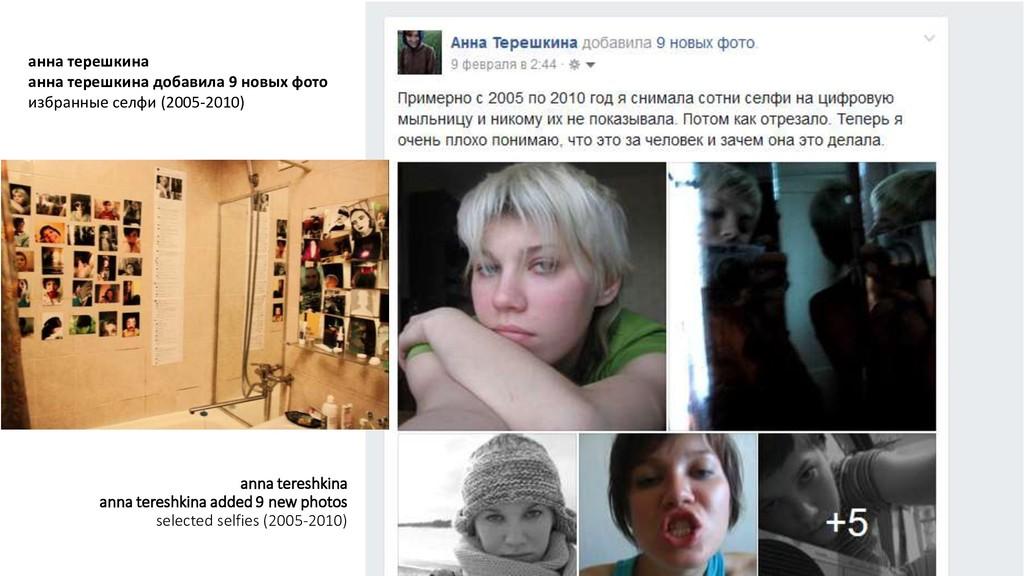 anna tereshkina anna tereshkina added 9 new pho...