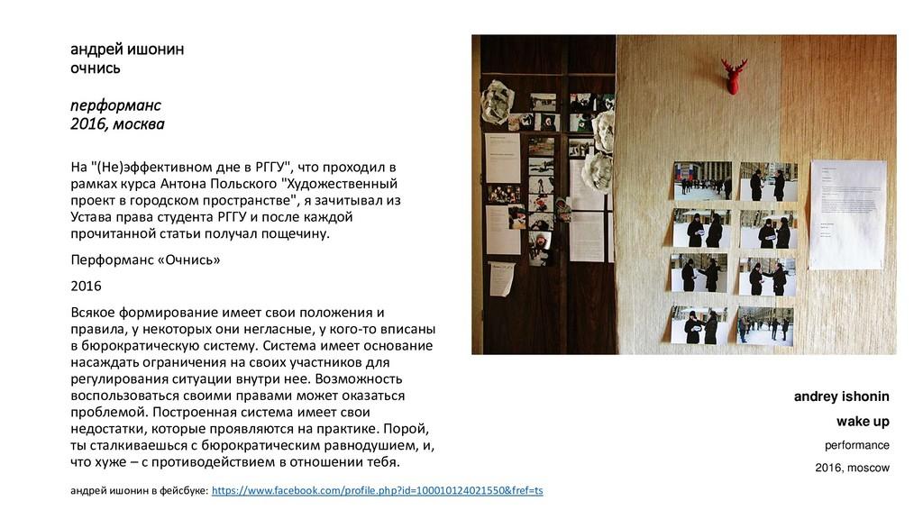 андрей ишонин очнись перформанс 2016, москва На...
