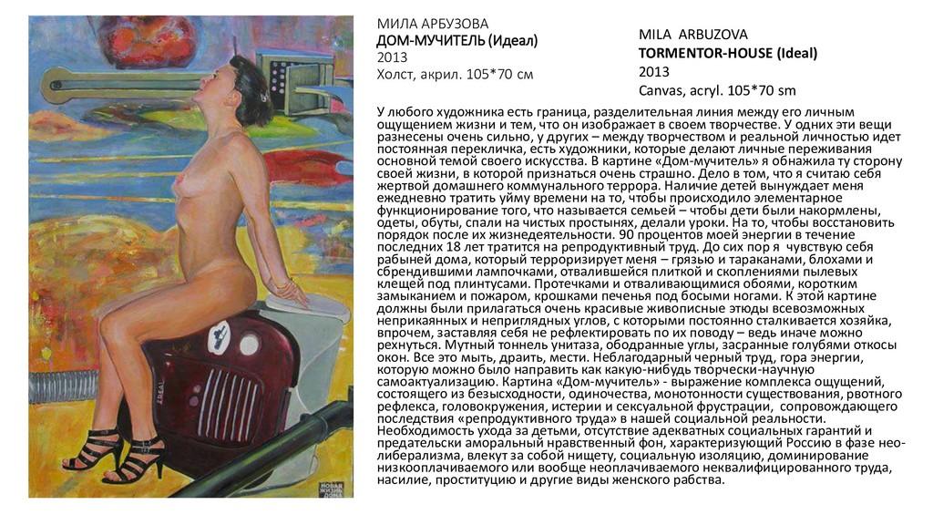 МИЛА АРБУЗОВА ДОМ-МУЧИТЕЛЬ (Идеал) 2013 Холст, ...