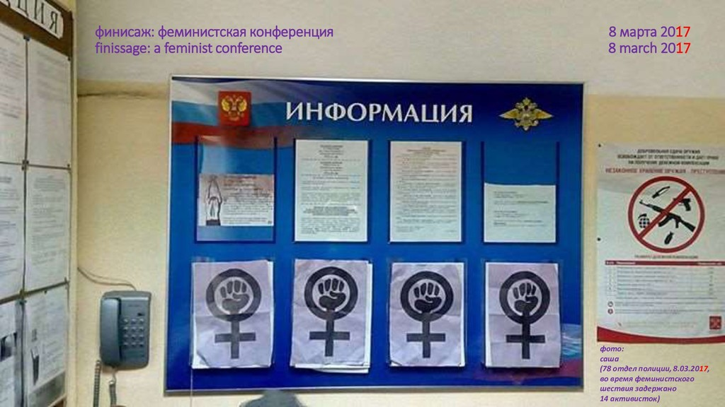 финисаж: феминистская конференция 8 марта 2017 ...