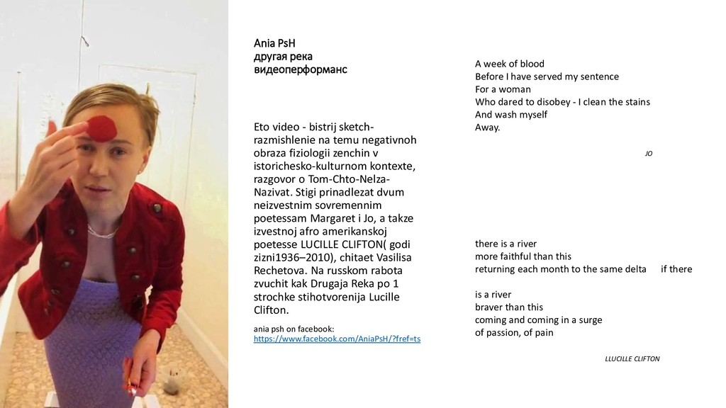 Ania PsH другая река видеоперформанс Eto video ...