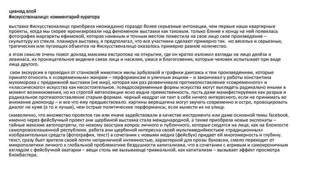 цианид злой #искусствоналицо: комментарий курат...