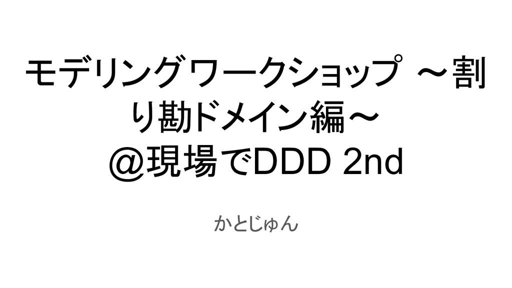 モデリングワークショップ 〜割 り勘ドメイン編〜 @現場でDDD 2nd かとじゅん