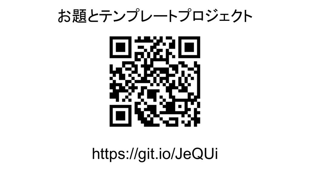 https://git.io/JeQUi お題とテンプレートプロジェクト