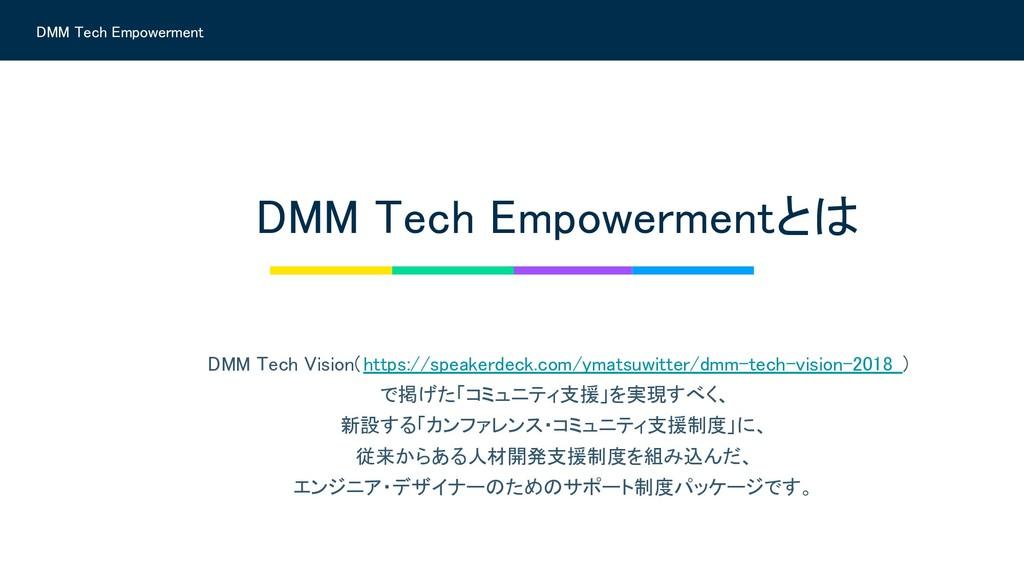 © DMM.com DMM ech Empowerment DMM ech Empowerme...
