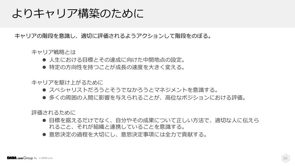 © DMM.com  &13%^o 35 &13%Jp l 6=!Gj...