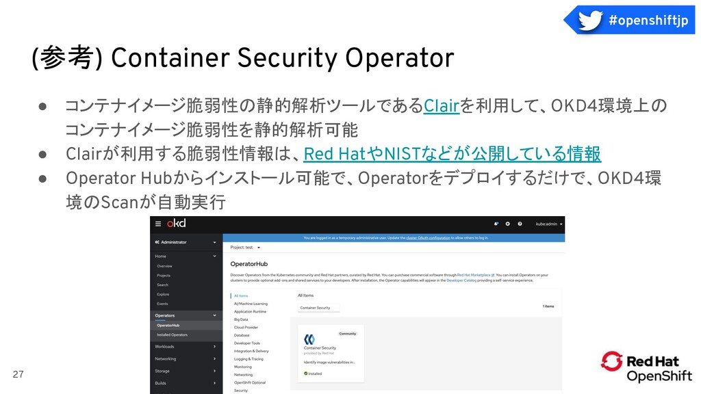 #openshiftjp (参考) Container Security Operator ●...