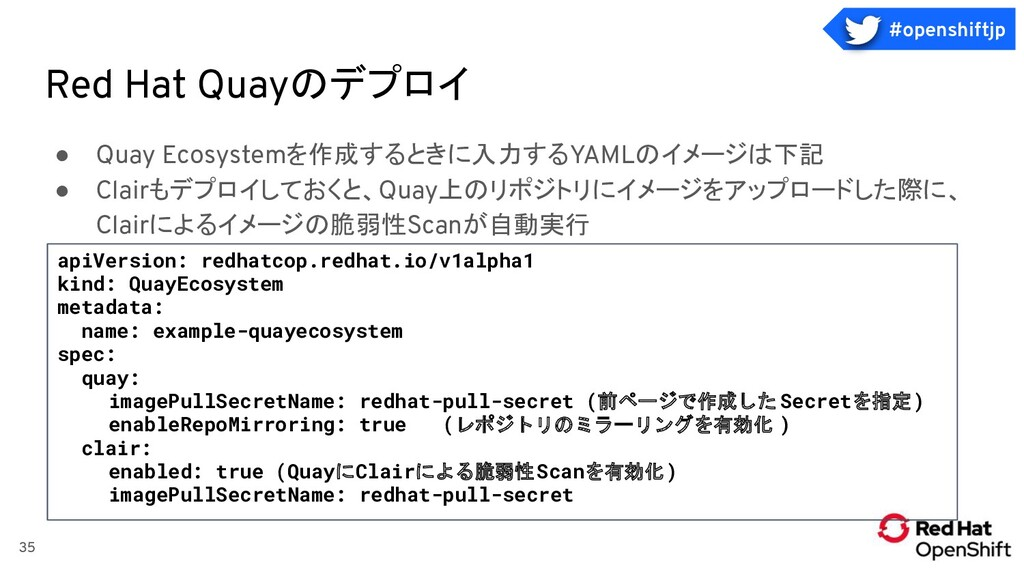 #openshiftjp Red Hat Quayのデプロイ ● Quay Ecosystem...