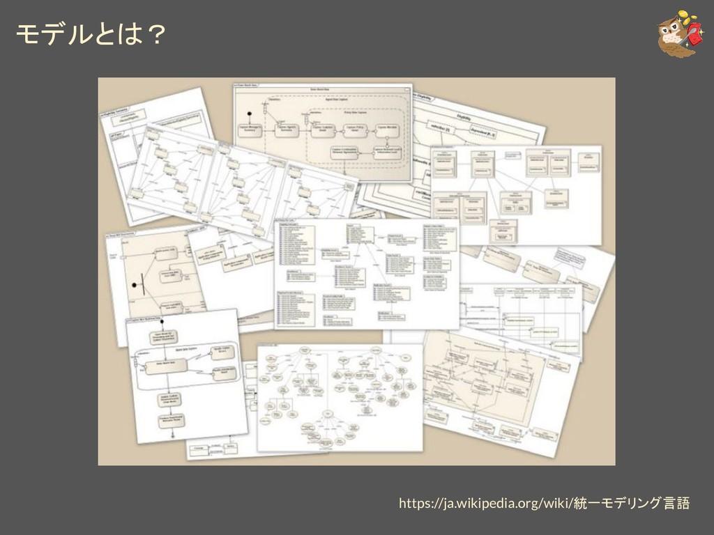 モデルとは? https://ja.wikipedia.org/wiki/統一モデリング言語