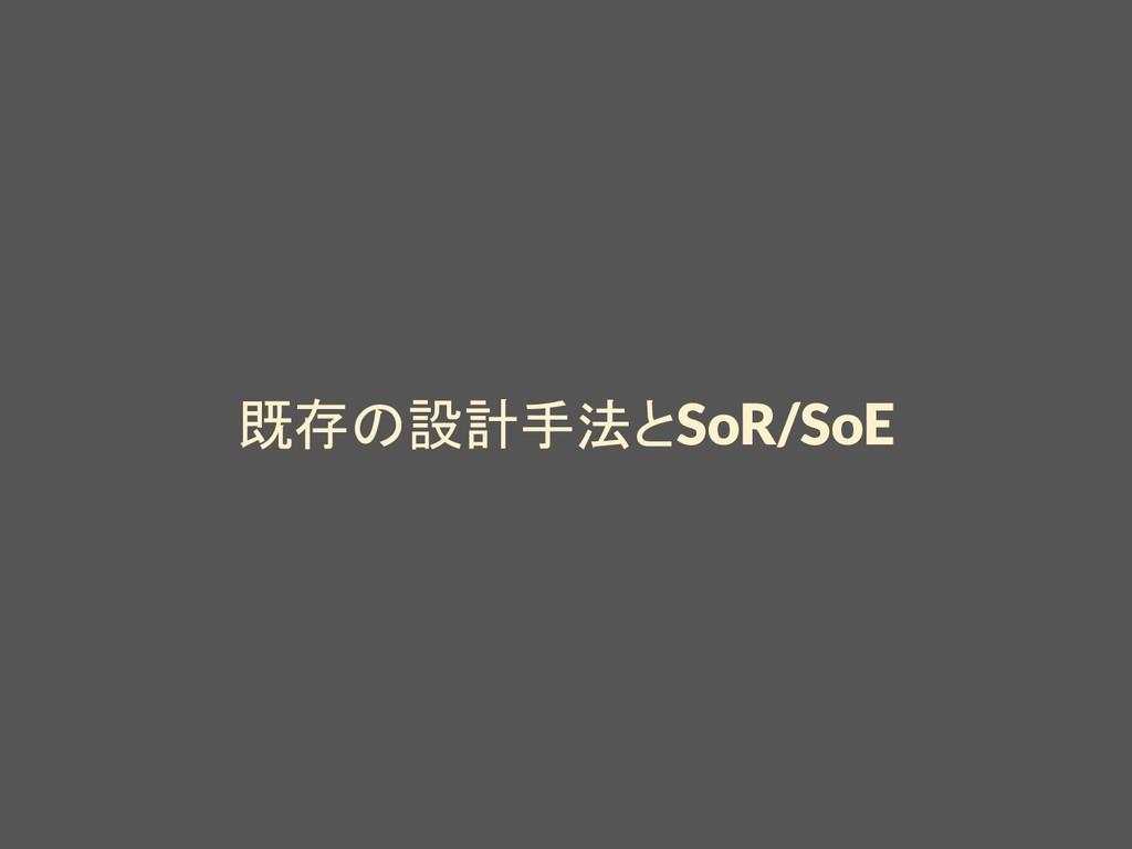 既存の設計手法とSoR/SoE