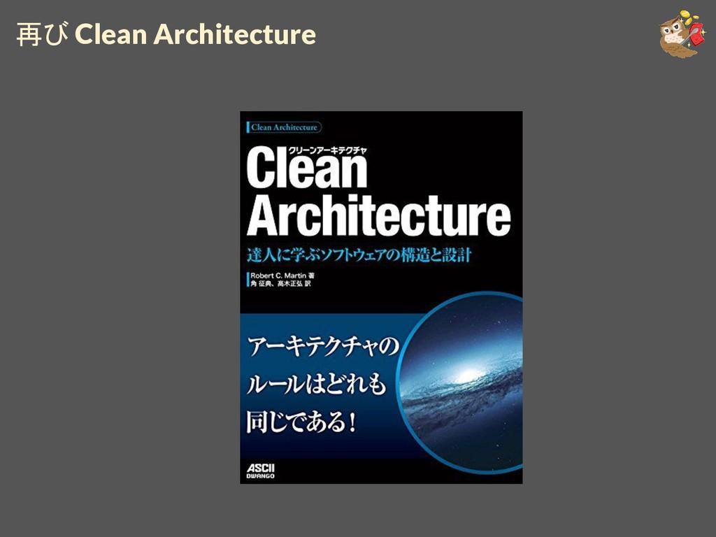再び Clean Architecture