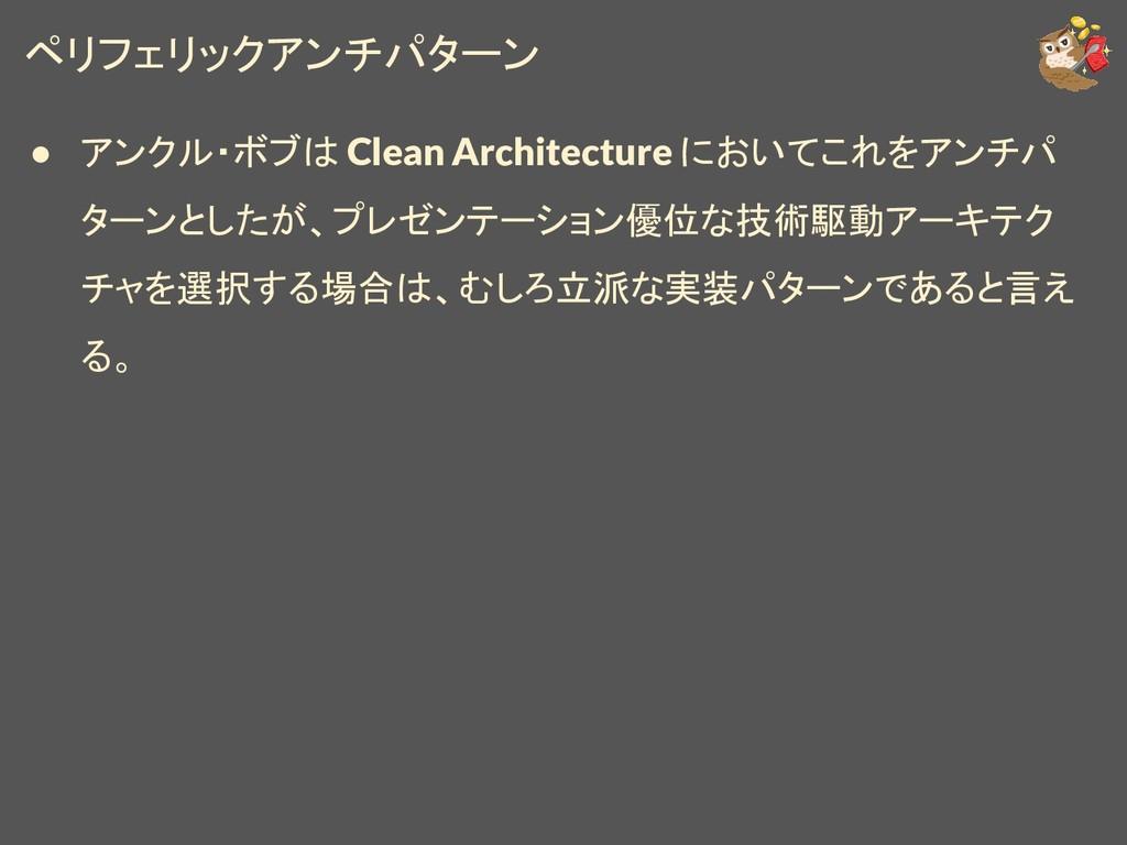ペリフェリックアンチパターン ● アンクル・ボブは Clean Architecture にお...
