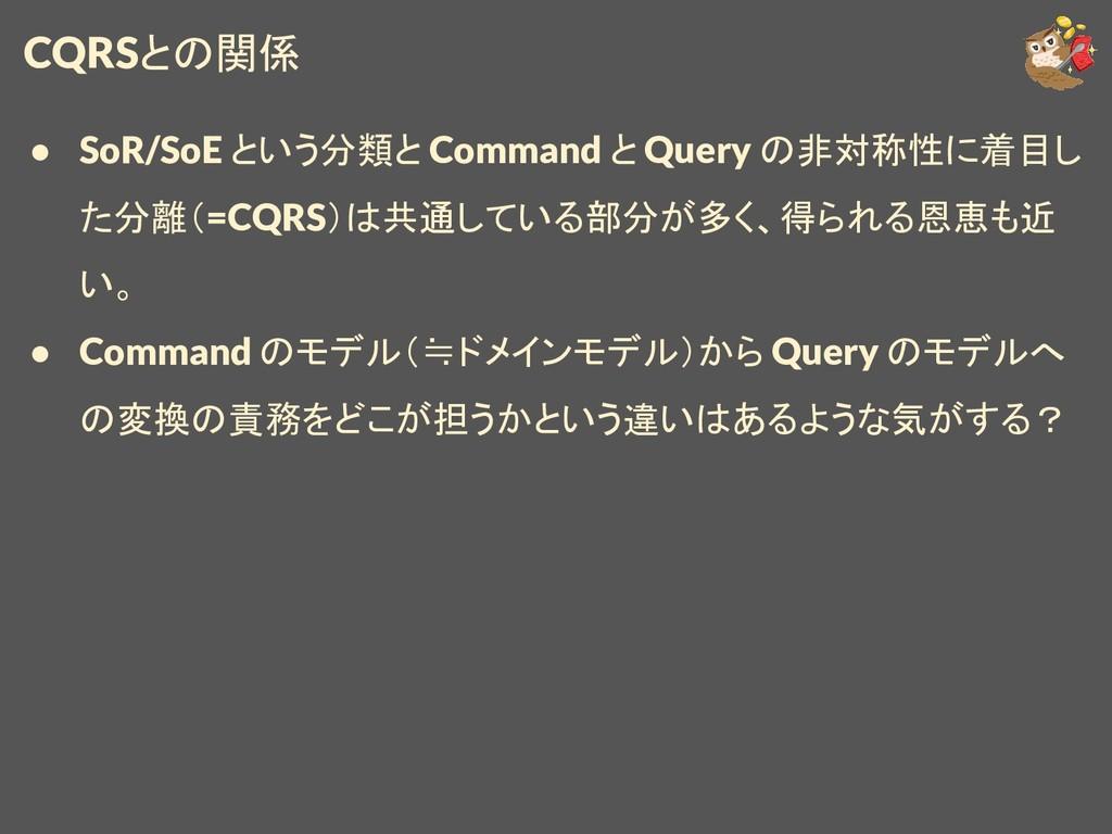 CQRSとの関係 ● SoR/SoE という分類と Command と Query の非対称性...
