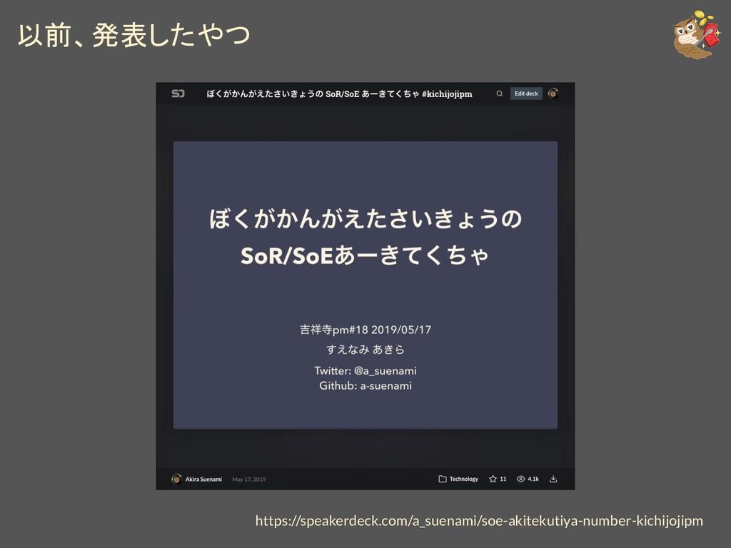 以前、発表したやつ https://speakerdeck.com/a_suenami/soe...