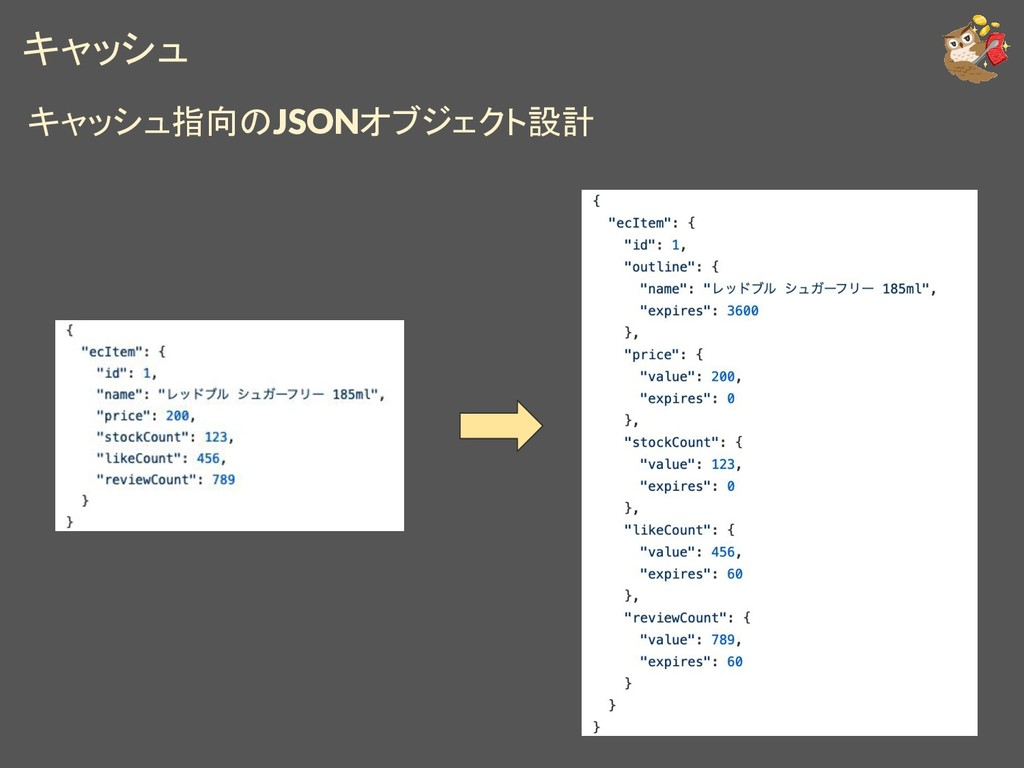 キャッシュ キャッシュ指向のJSONオブジェクト設計
