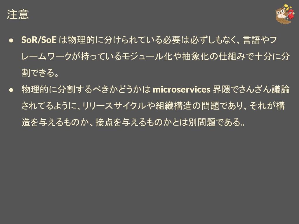 注意 ● SoR/SoE は物理的に分けられている必要は必ずしもなく、言語やフ レームワークが...