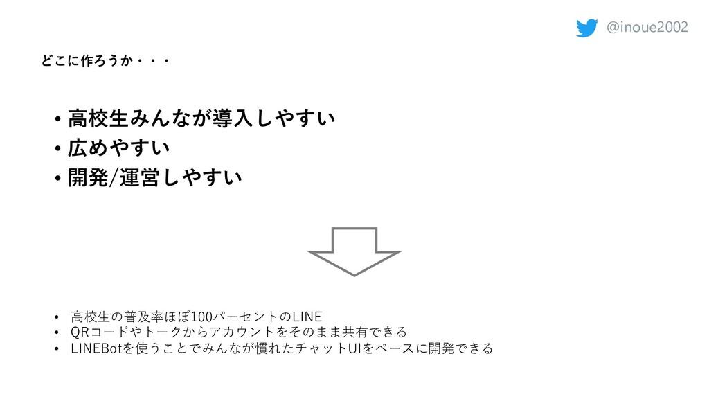 @inoue2002 • ⾼校⽣みんなが導⼊しやすい • 広めやすい • 開発/運営しやすい ...
