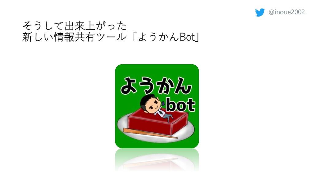 @inoue2002 そうして出来上がった 新しい情報共有ツール「ようかんBot」