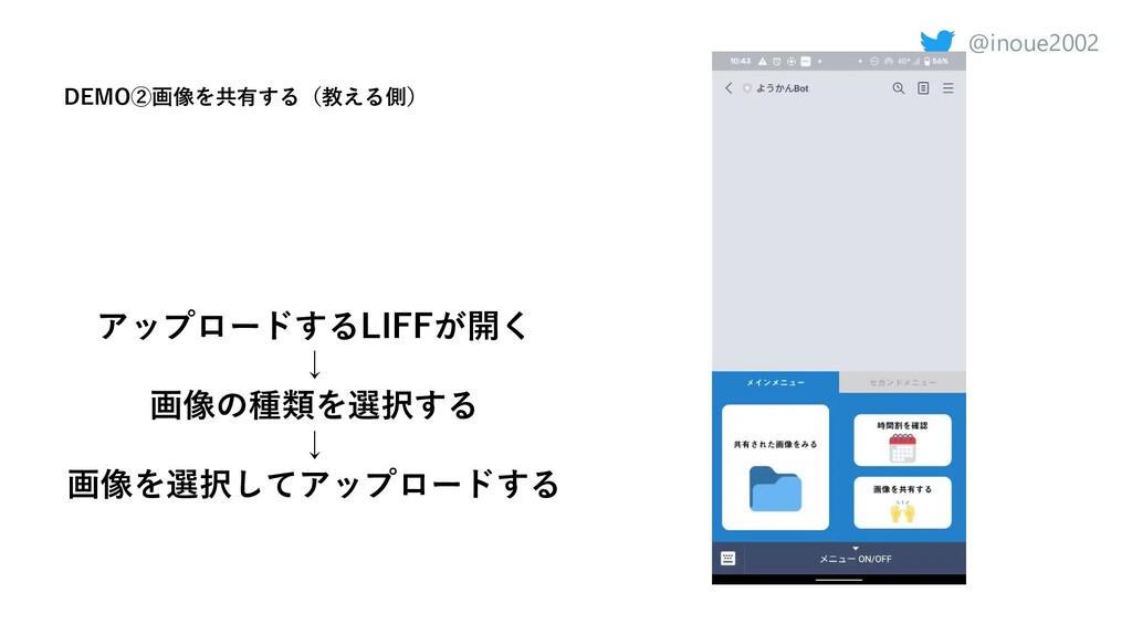 @inoue2002 DEMO②画像を共有する(教える側) アップロードするLIFFが開く ↓...
