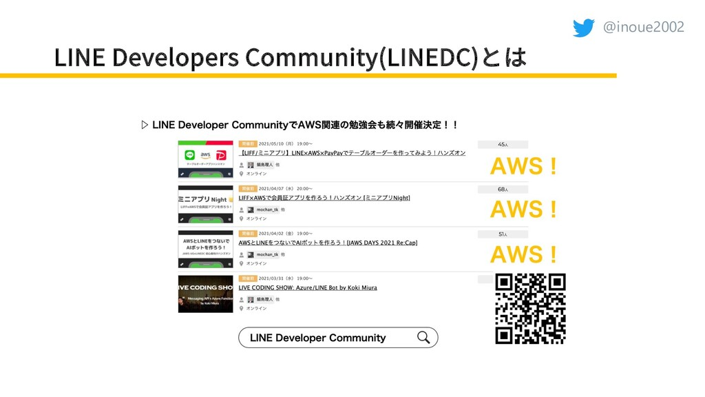 @inoue2002 LINE Developers Community(LINEDC)とは