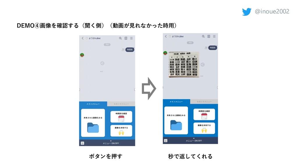 @inoue2002 DEMO④画像を確認する(聞く側)(動画が⾒れなかった時⽤) ボタンを押...
