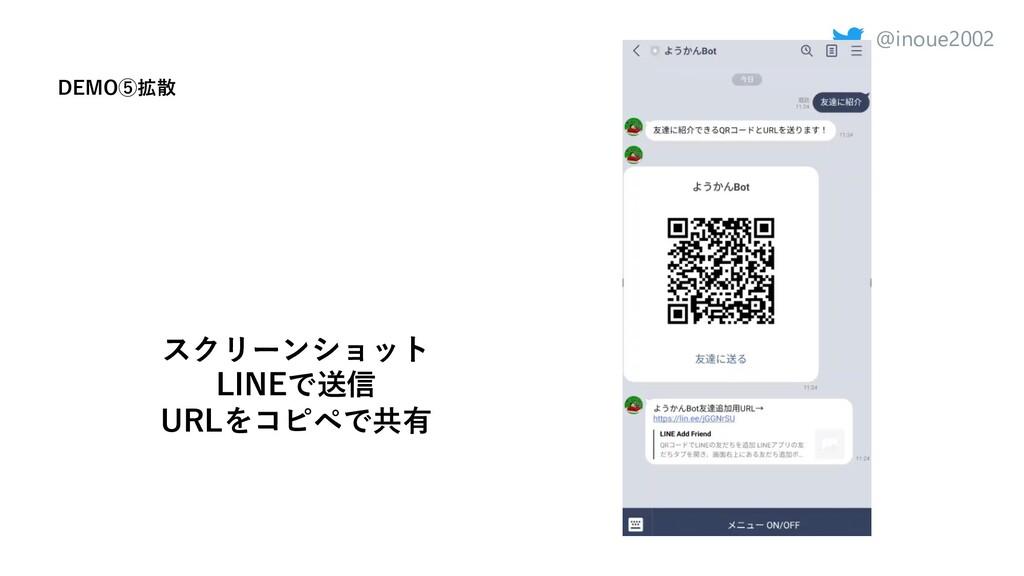 @inoue2002 DEMO⑤拡散 スクリーンショット LINEで送信 URLをコピペで共有