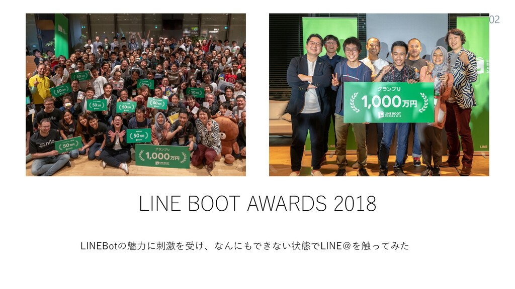 @inoue2002 LINE BOOT AWARDS 2018 LINEBotの魅⼒に刺激を...