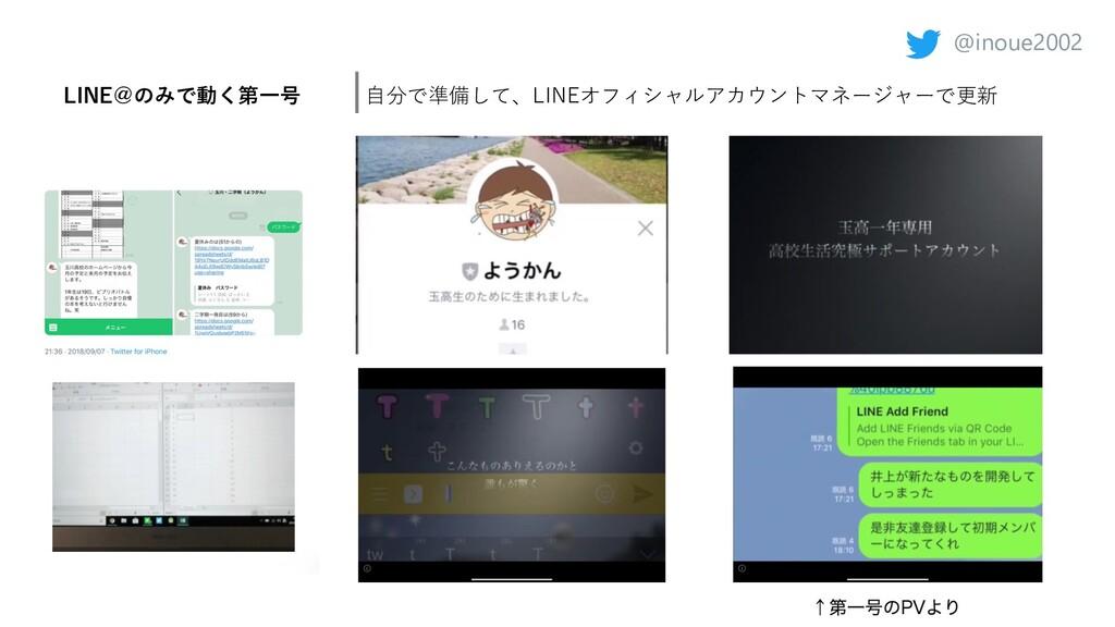 @inoue2002 LINE@のみで動く第⼀号 ⾃分で準備して、LINEオフィシャルアカウン...