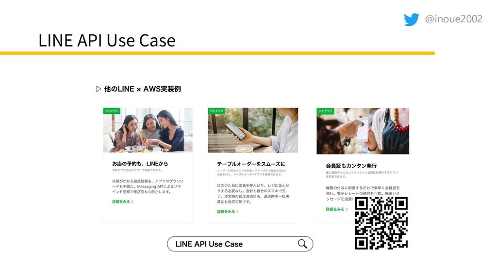 @inoue2002 LINE API Use Case