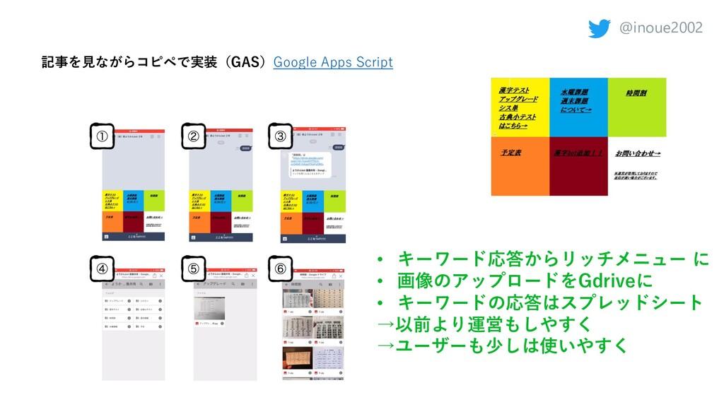 @inoue2002 記事を⾒ながらコピペで実装(GAS)Google Apps Script...