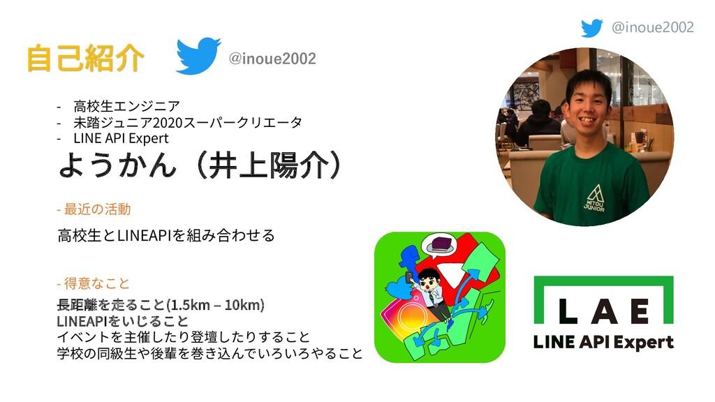 @inoue2002 ⾃⼰紹介 ようかん(井上陽介) - ⾼校⽣エンジニア - 未踏ジュニア2...