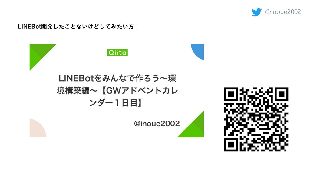 @inoue2002 LINEBot開発したことないけどしてみたい⽅!