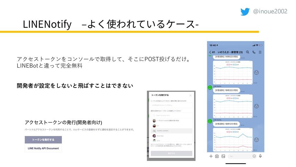 @inoue2002 LINENotify ‒よく使われているケース- アクセストークンをコン...