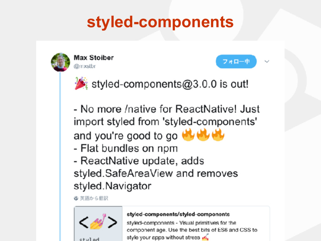 styled-components