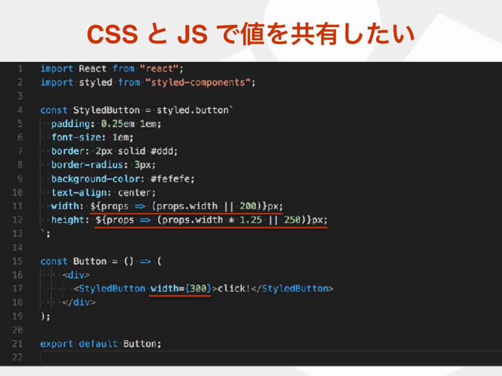 CSS ͱ JS ͰΛڞ༗͍ͨ͠