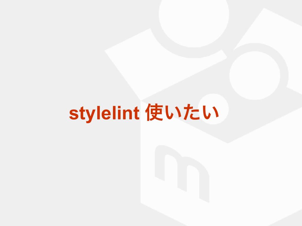 stylelint ŧƂŧ