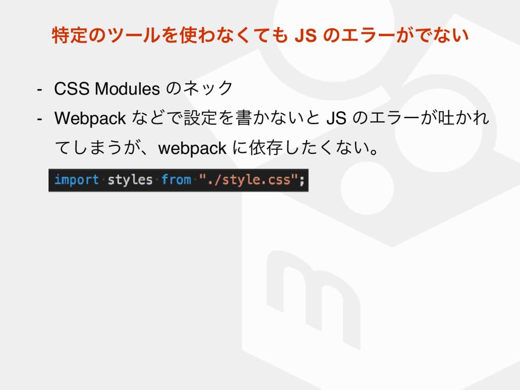 ಛఆͷπʔϧΛΘͳͯ͘ JS ͷΤϥʔ͕Ͱͳ͍ - CSS Modules ͷωοΫ - ...