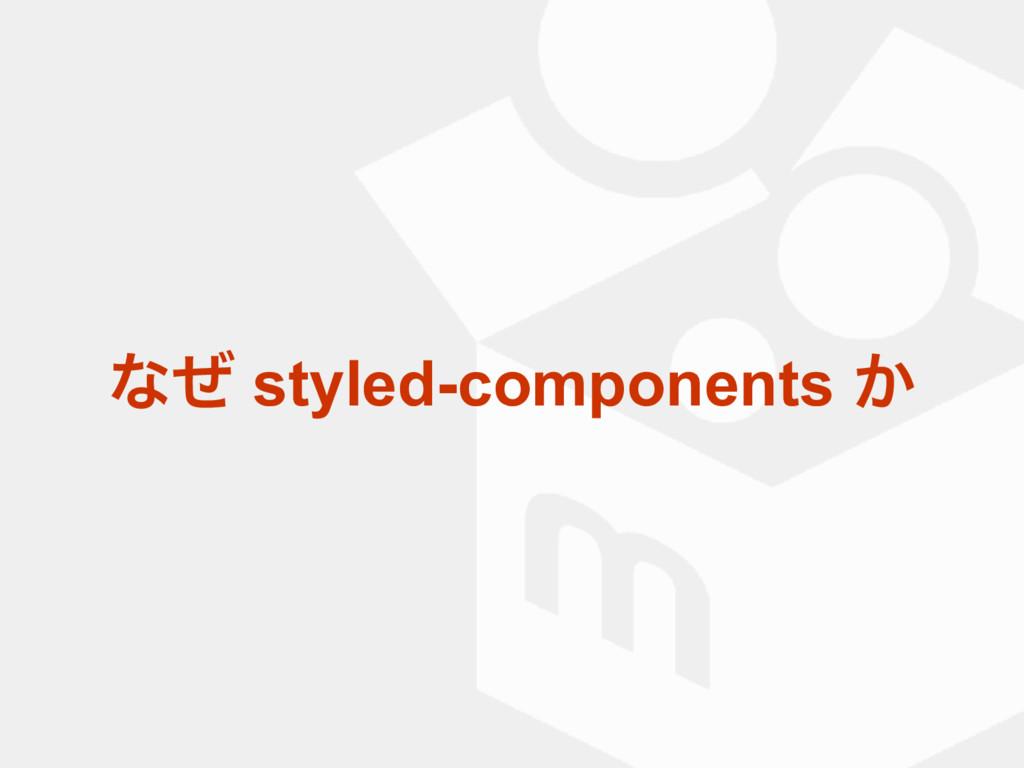 ͳͥ styled-components ͔