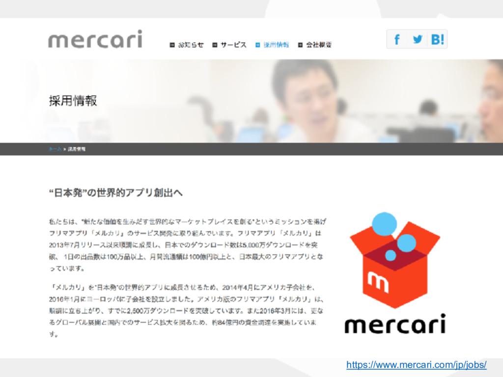 https://www.mercari.com/jp/jobs/