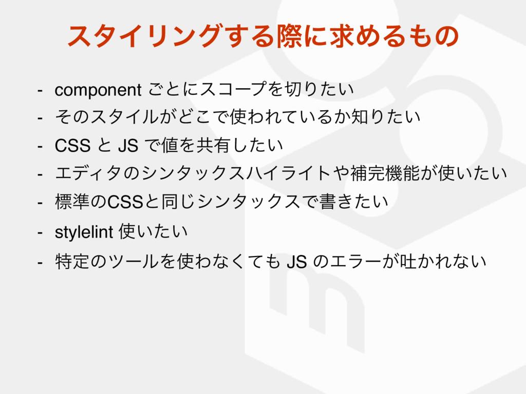 ελΠϦϯά͢ΔࡍʹٻΊΔͷ - component ͝ͱʹείʔϓΛΓ͍ͨ - ͦͷελ...