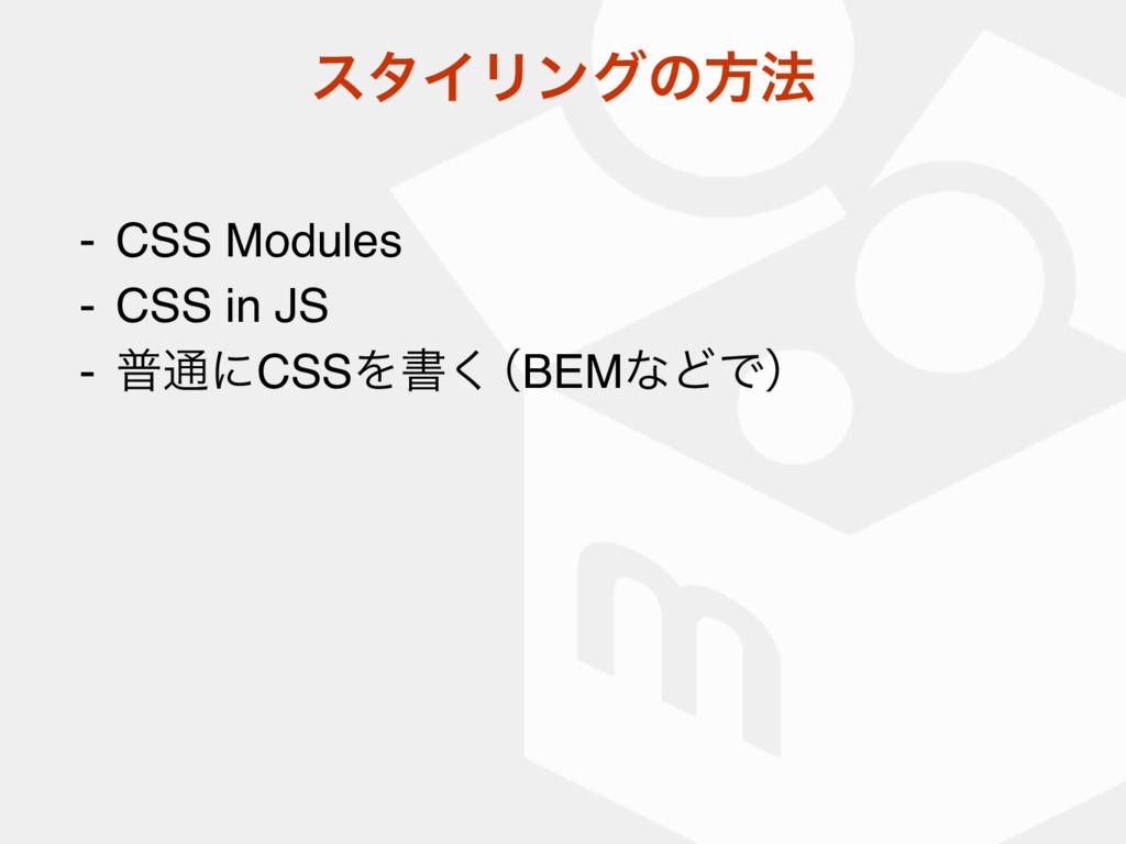 ελΠϦϯάͷํ๏ - CSS Modules - CSS in JS - ී௨ʹCSSΛॻ͘...