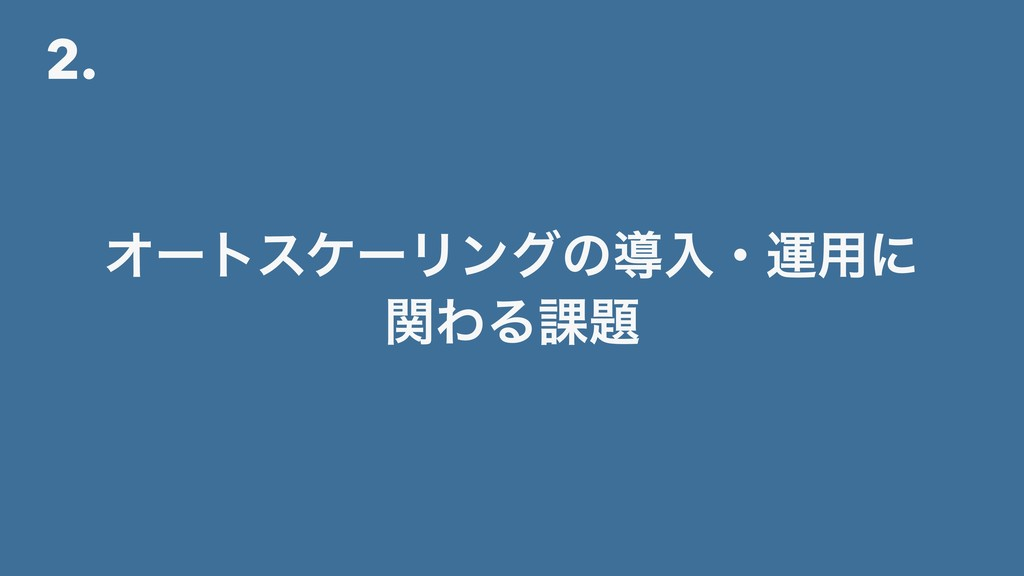 2. ΦʔτεέʔϦϯάͷಋೖɾӡ༻ʹ ؔΘΔ՝