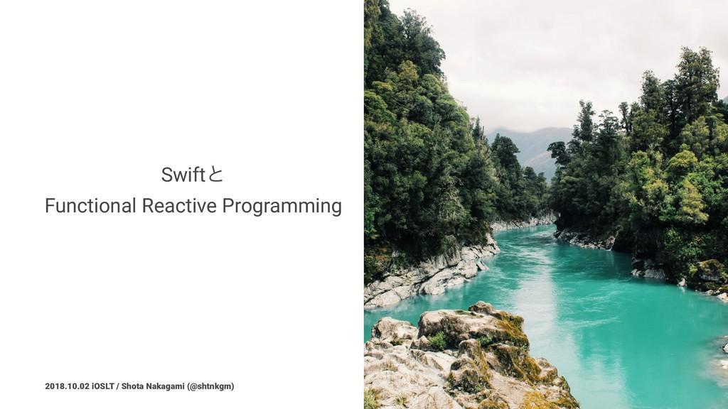 Swiftͱ Functional Reactive Programming 2018.10....