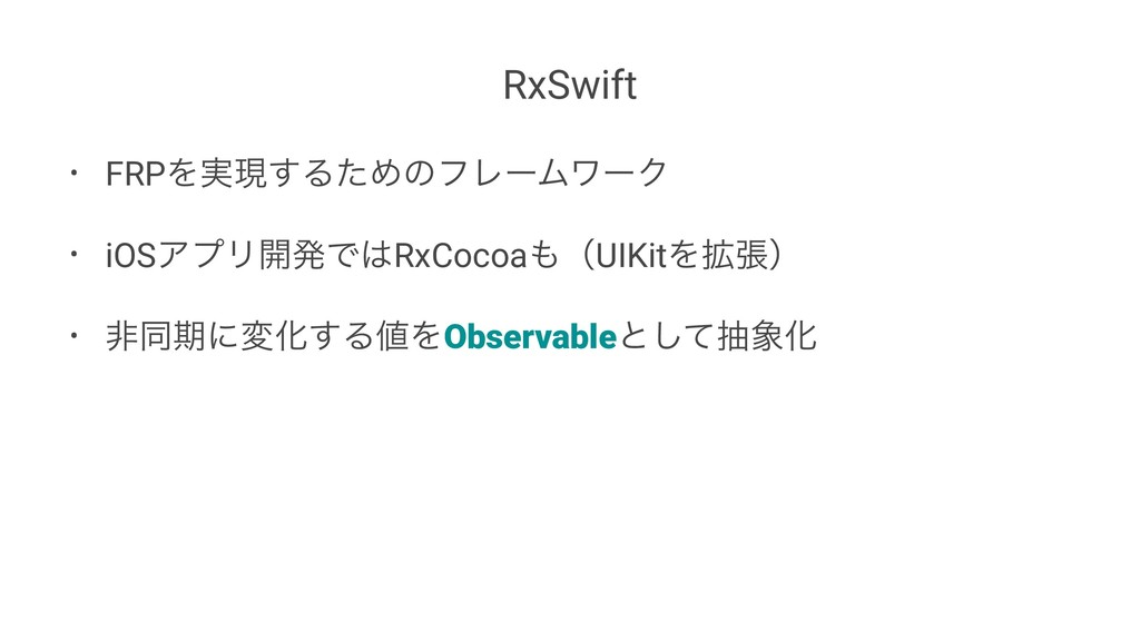 RxSwift • FRPΛ࣮ݱ͢ΔͨΊͷϑϨʔϜϫʔΫ • iOSΞϓϦ։ൃͰRxCoco...