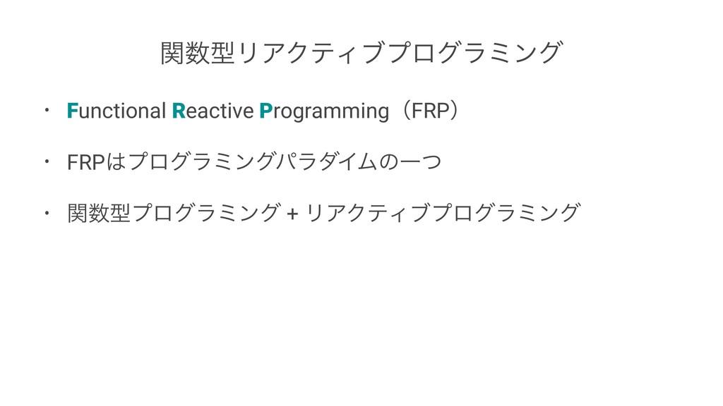 ؔܕϦΞΫςΟϒϓϩάϥϛϯά • Functional Reactive Programm...